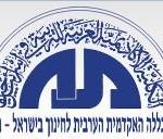 המכללה האק' הערבית