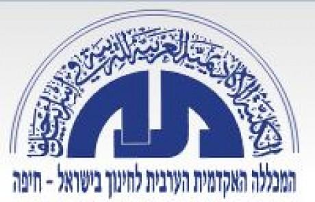 המכללה האקדמית הערבית