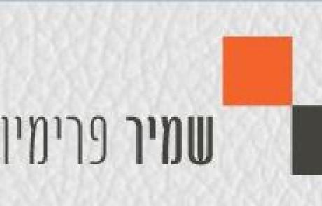חברת שמיר פרימיום