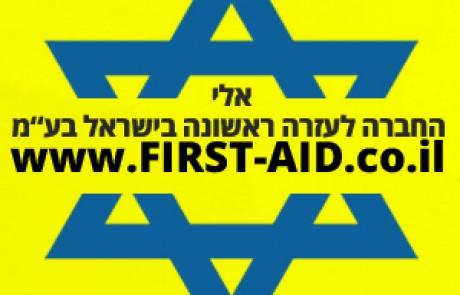 """אלי – החברה לעזרה ראשונה בישראל בע""""מ, לעבודה בלב שקט"""