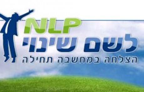 NLP – תקשורת השפעה ושינוי