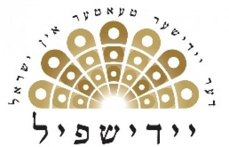 יידישפיל – תיאטרון היידיש בישראל