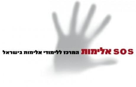 מרכז SOS – המרכז ללימודי אלימות בישראל