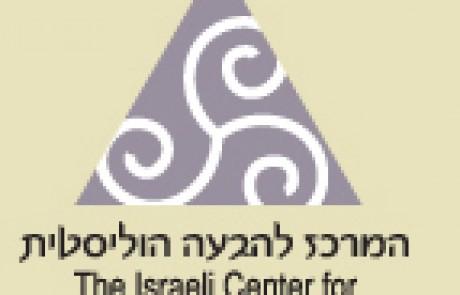 המרכז הישראלי להנחיה אינטגרטיבית בקבוצה