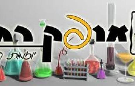 אופק רחב – ניידת המדע