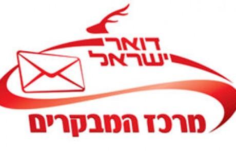 דואר ישראל – מרכז המבקרים