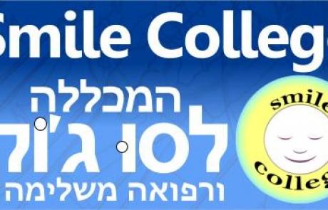 סמייל קולג' – המכללה לסו ג'וק