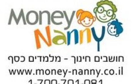 money nanny – מאני נאני