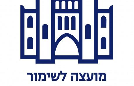 מועצה לשימור אתרי מורשת בישראל