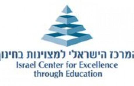 המרכז הישראלי למצוינות בחינוך