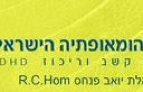 מרכז ההומיאופתיה הישראלי