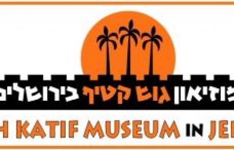 מוזיאון גוש קטיף