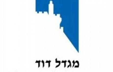 מגדל דוד המוזיאון לתולדות ירושלים