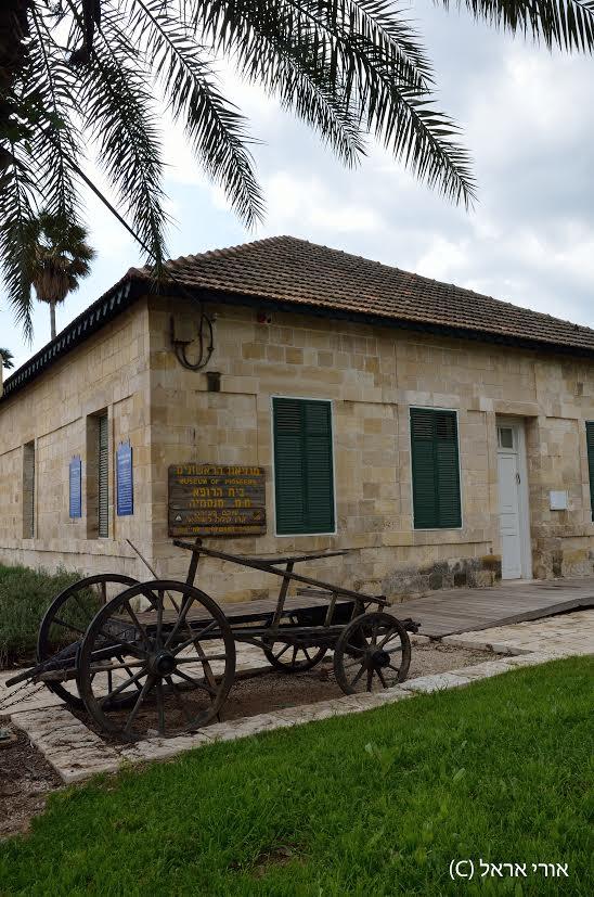מוזיאון בית הרופא