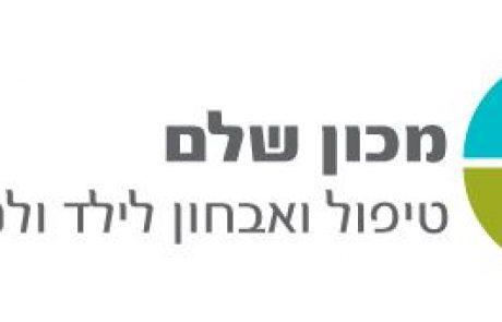 מרדכי שרי – אבחונים ממוקדים למשרד הביטחון