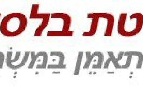 שיטת בלסקי – המרכז הישראלי לאימון