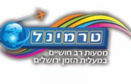 טרמינל- חוויות רב חושיות במעלית הזמן ירושלים