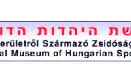 המוזיאון למורשת היהדות הדוברת הונגרית