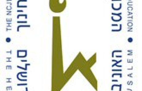 המכון לחקר הטיפוח בחינוך באוניברסיטה העברית ירושלים