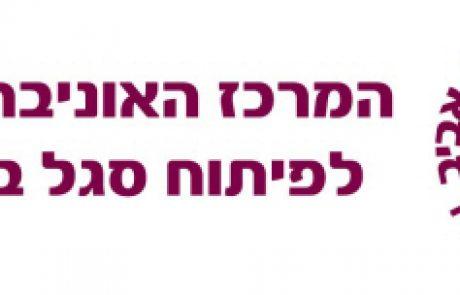 אוניברסיטת תל-אביב – המרכז האוניברסיטאי לפיתוח סגל בחינוך