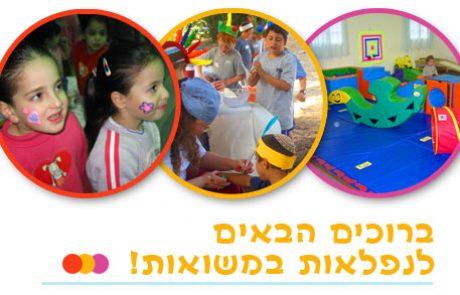 נפלאות במשואות – מגוון תוכניות העשרה  ולילדים