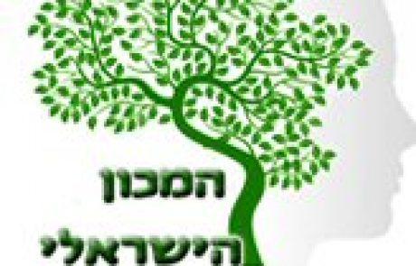 המכון הישראלי לגשטאלט