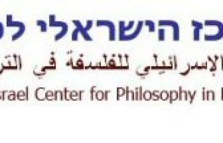 המרכז הישראלי לפילוסופיה בחינוך