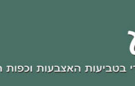 כף ידע – המרכז הישראלי לאבחון ביומטרי בטביעות האצבעות