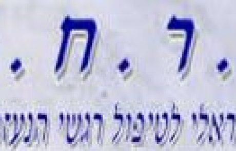 מ.ר.ח.ב – האיגוד הישראלי לטיפול רגשי הנעזר בבעלי חיים