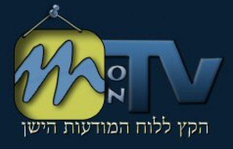 מערכת M-on-Tv