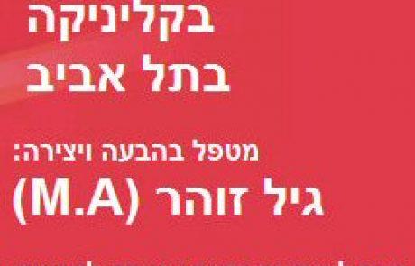 טיפול באמנות בקליניקה בתל אביב