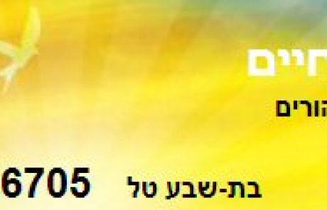 א.ב.נ.ט – זינוק לחיים – בת שבע טל