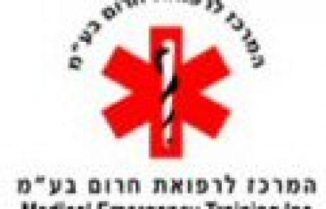 המרכז לרפואת חרום