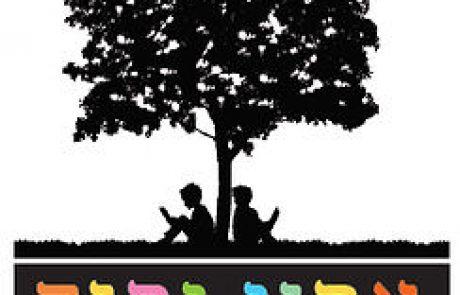 אבני יסוד – עיצוב סביבה לימודית