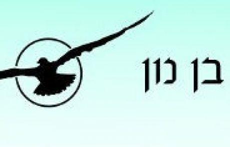 מכון בן – נון