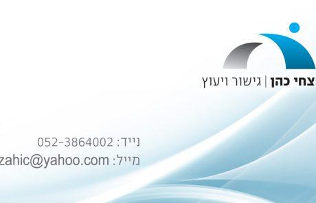 צחי כהן מרצה ומנחה סדנאות בתחום הגישור לבני נוער