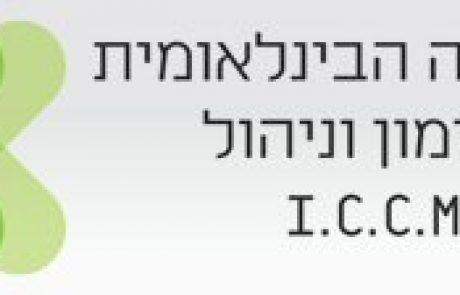 המכללה הבינלאומית לאימון וניהול